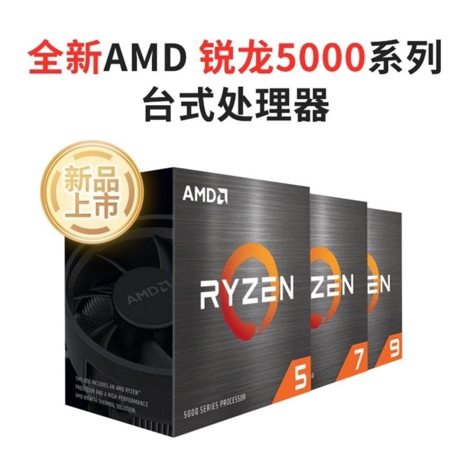 現貨 【立即發貨】AMD5900x 銳龍9代 R9 5900X 全新盒裝CPU臺式機