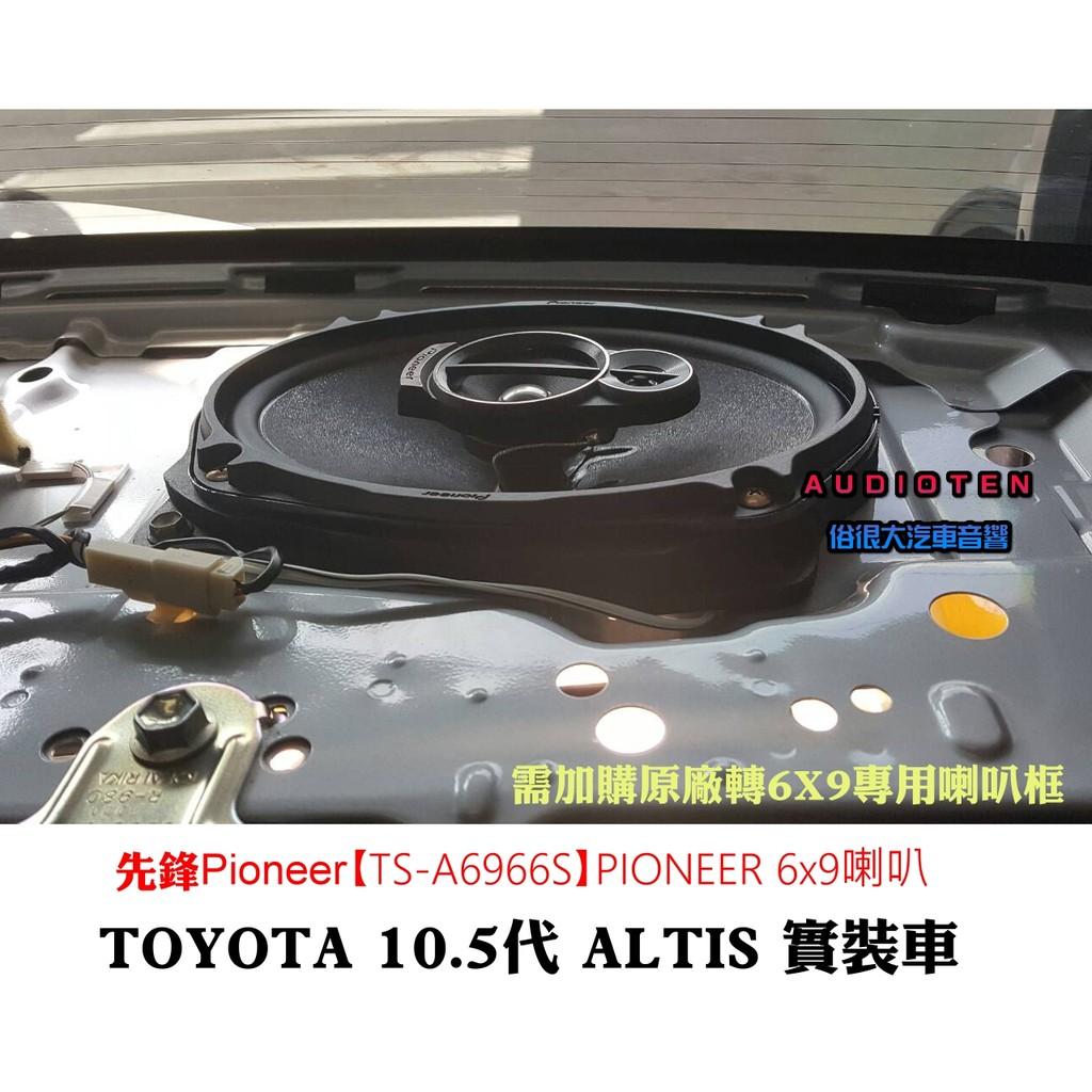 俗很大~先鋒Pioneer【TS-A6966S】PIONEER 6x9吋 3音路同軸式喇叭-ALTIS實裝車