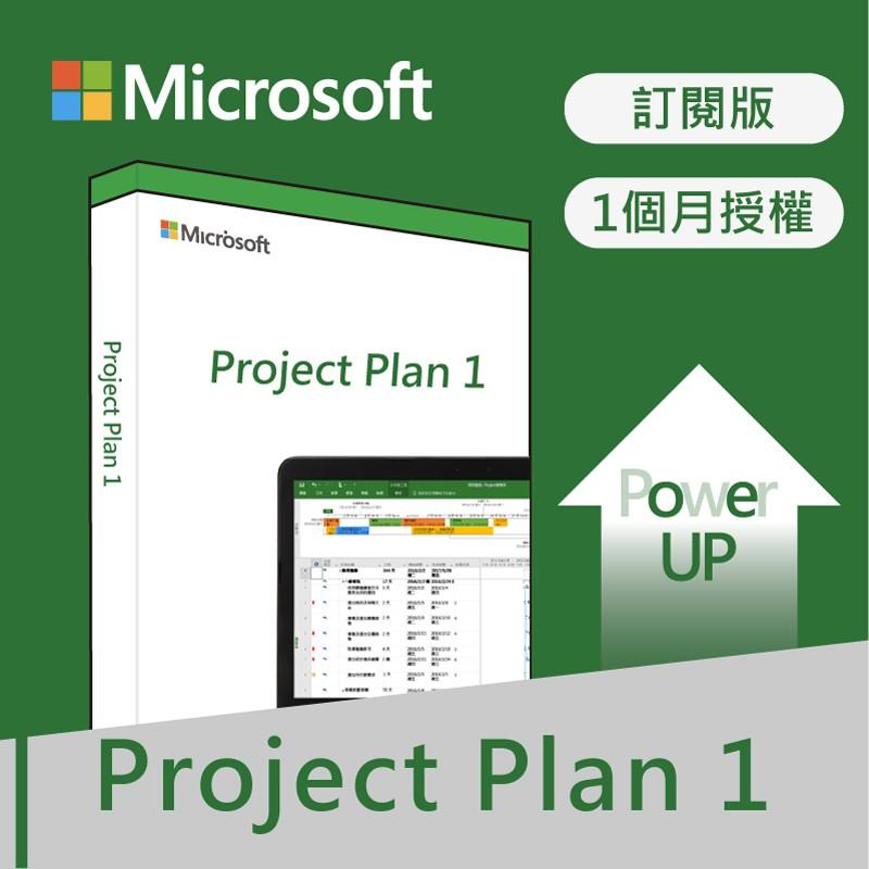 微軟正版 Project Plan 1 /1個月訂閱