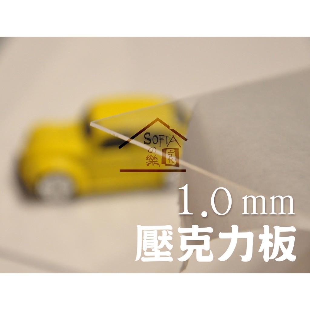 ◆SOFIAの樂園◆ 模型素材 透明壓克力板 1mm (30*30cm / 60*60cm) 雷射專用透明板材