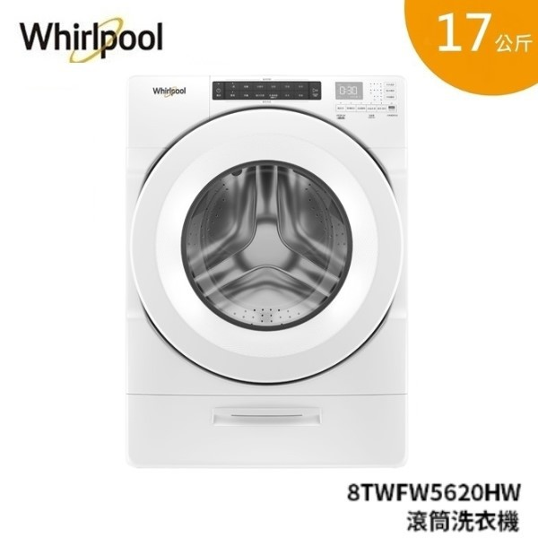 Whirlpool 惠而浦 17公斤 滾筒洗衣機 8TWFW5620HW 另售乾衣機8TWGD5620HW (私訊優惠)