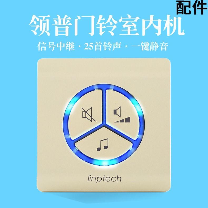 热卖 領普科技linptech無線門鈴配件 發射器/接收器