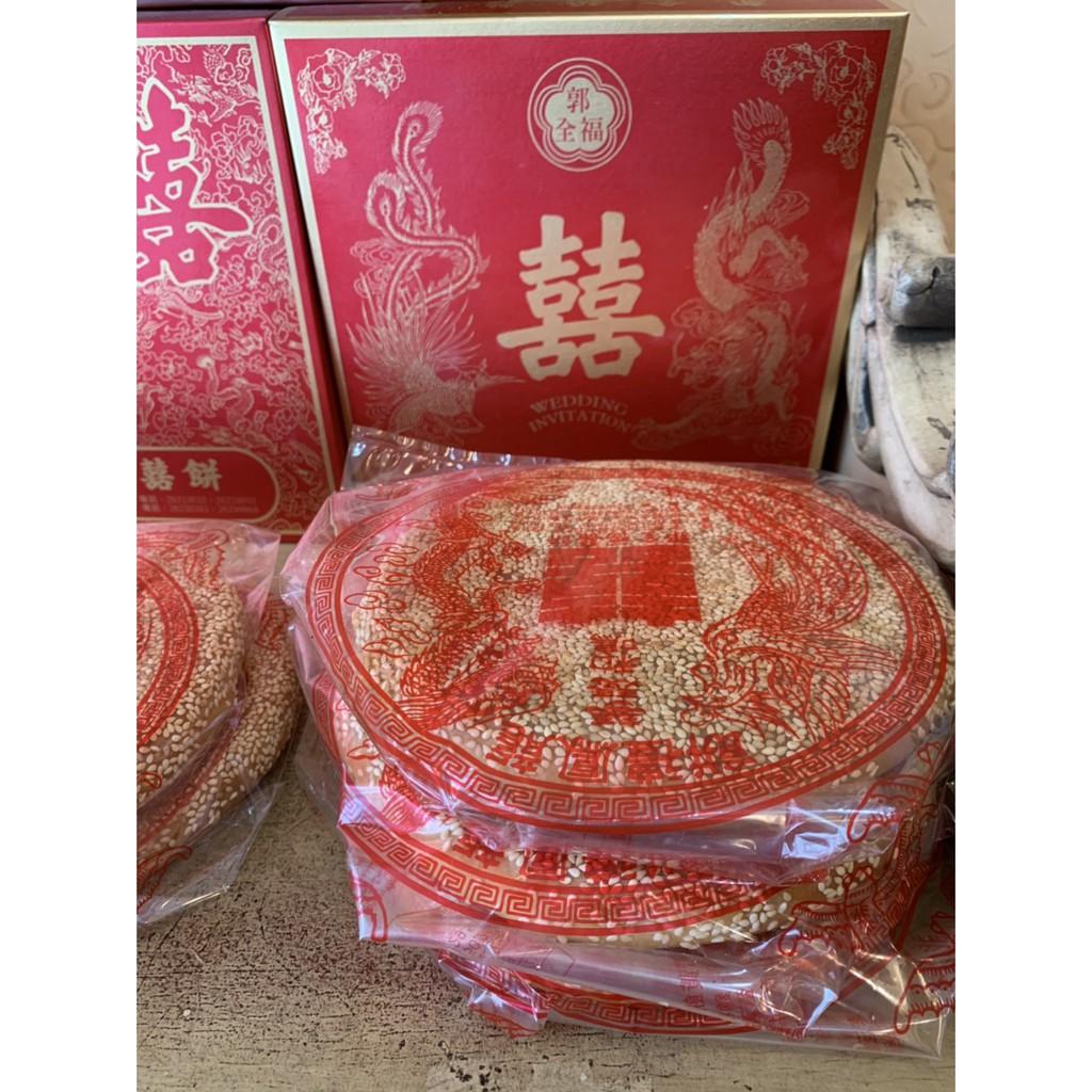 淡水代購 郭全福餅舖 傳統大餅 招牌芝麻蛋黃餅 紅豆麻糬蛋黃餅 米香 古早味桂花糕