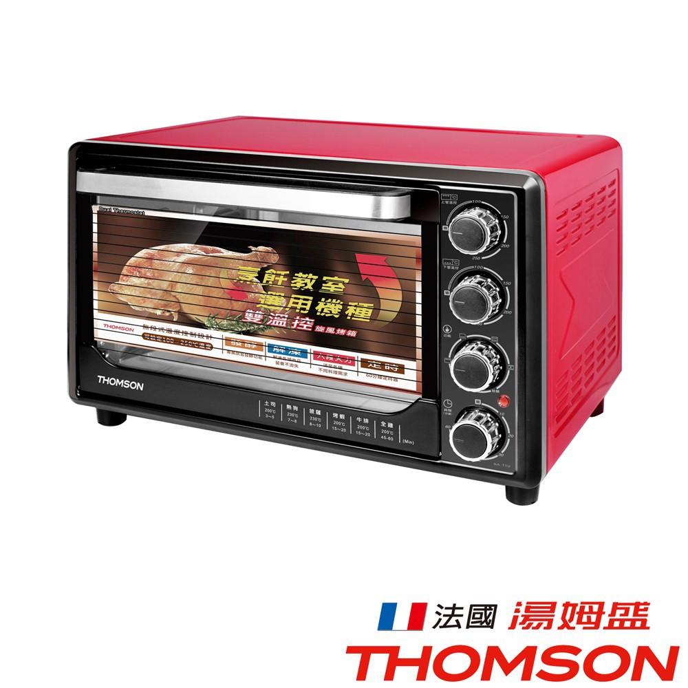 THOMSON湯姆盛 30L三溫控旋風烤箱 SA-T02 廠商直送 現貨