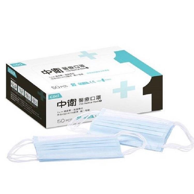 中衛CSD醫療口罩 雙鋼印 一級薄藍特別款 (50片/盒)