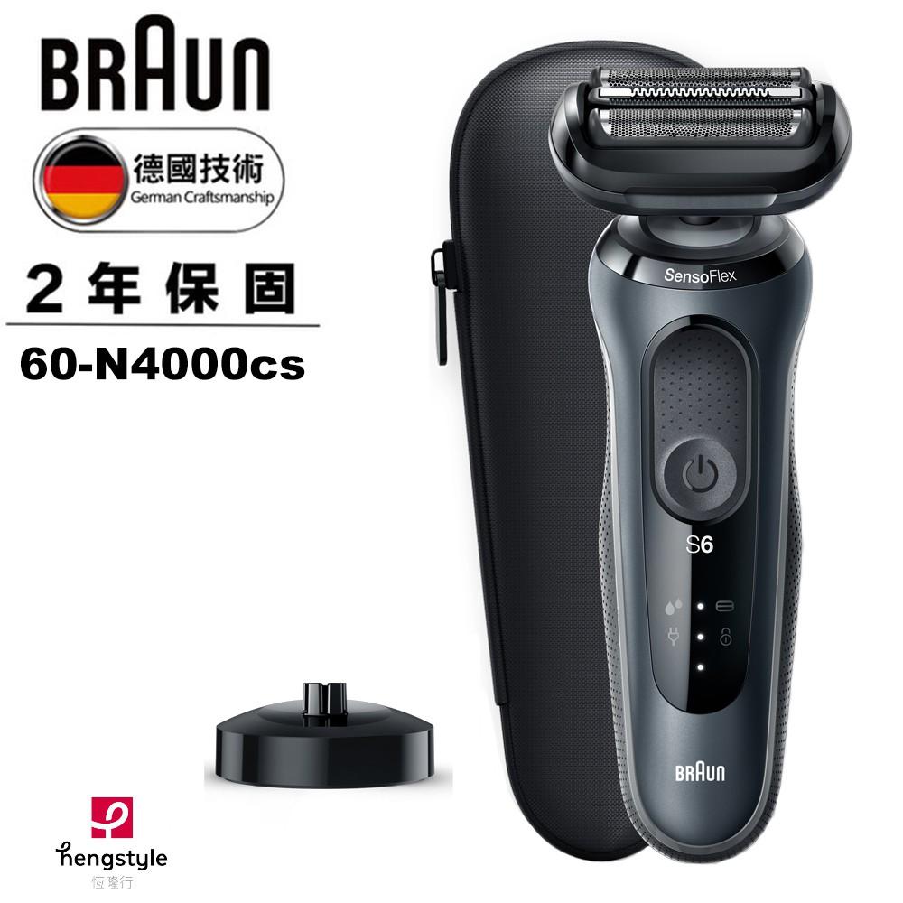 德國百靈BRAUN-新6系列靈動貼膚電動刮鬍刀/電鬍刀 60-N4000cs 送BRAUN紀念馬克杯