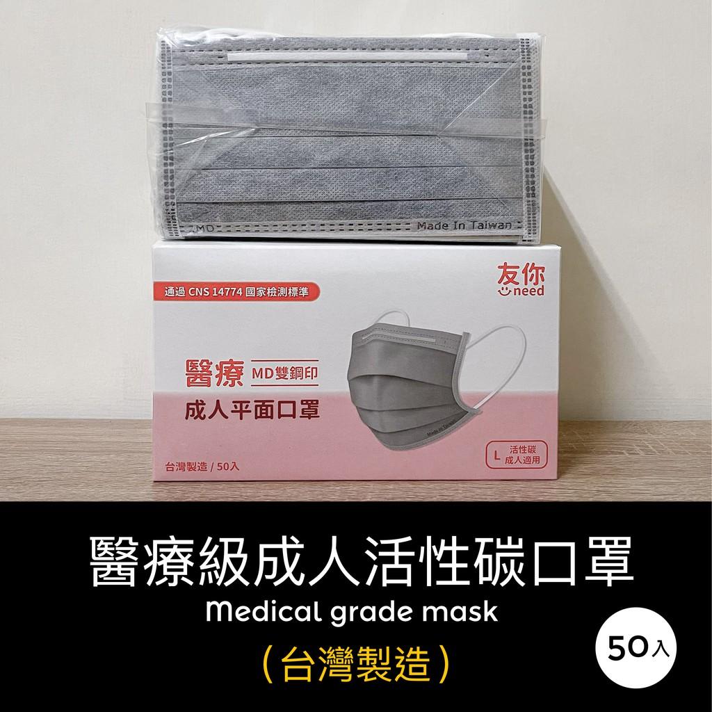 [真豪口罩]醫療級~獨立單片裝現貨~台灣製匠心友你口罩~成人平面四層活性碳口罩國家隊~雙鋼印MD字樣一片一片裝50入盒裝