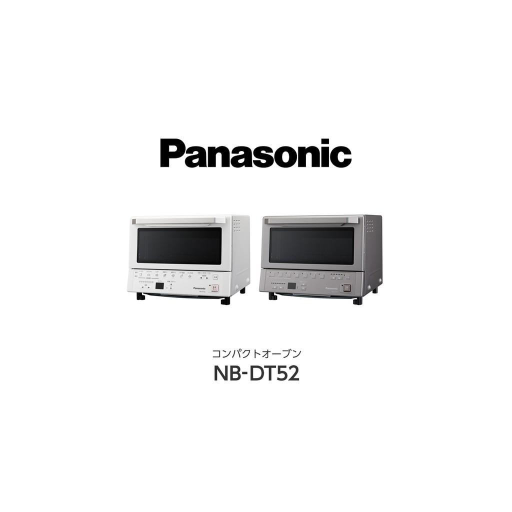 【Panasonic 國際牌】感動烤麵包機NB-DT52遠近紅外線 完美溫控技術 媲美BALM 公司貨