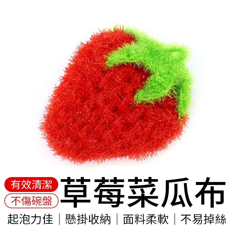 草莓菜瓜布 韓國菜瓜布 韓國洗碗巾 洗碗刷 洗碗布 菜瓜布 大掃除 洗碗巾 手勾