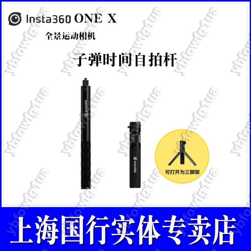 特惠☆Insta360 ONE X2運動全景相機原裝子彈時間自拍桿旋轉隱形手柄