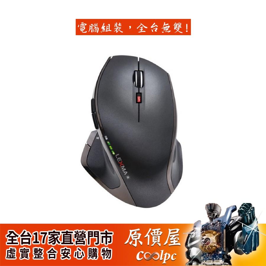 LEXMA雷馬 M850R 無線藍光滑鼠/WIN開始鍵/滑鼠/原價屋