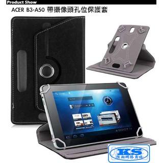 有攝像頭孔位ACER Iconia One B3-A50 皮套 10吋 保護套 平板皮套 平板支架 可旋轉【KS優品】 嘉義縣