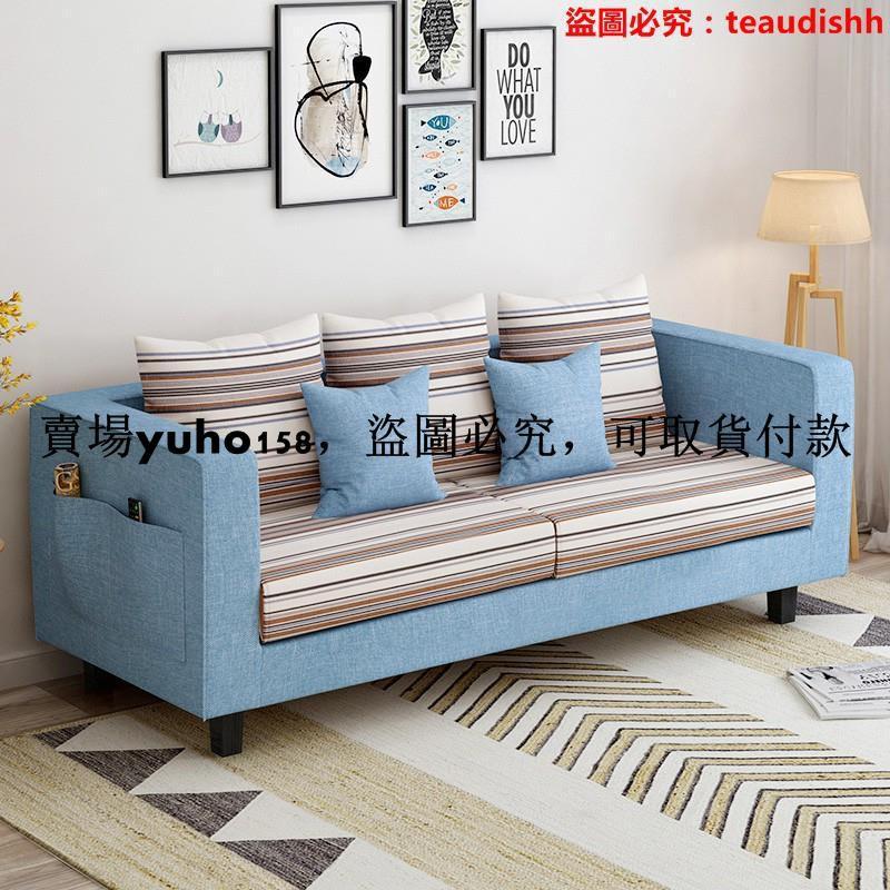 (現貨-免運)家居現貨蔓斯菲爾 沙發小戶型布藝沙發現代簡約小沙發簡易沙發客廳小家具