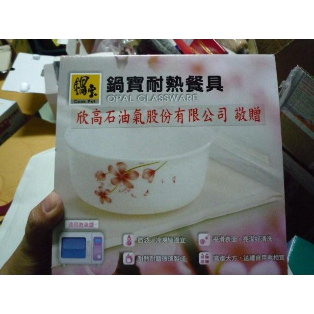 陶瓷碗約1000ml(粉) 附上蓋