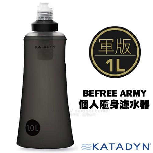 【瑞士 KATADYN】送運動毛巾》軍版 BEFREE ARMY個人水袋+濾水器1.0L.淨水器.濾水壺_8020426