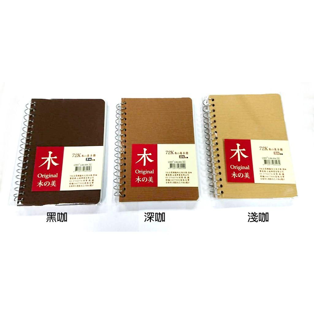 【角落文房】立威 72K 木之美手冊(11.6*9.7cm)