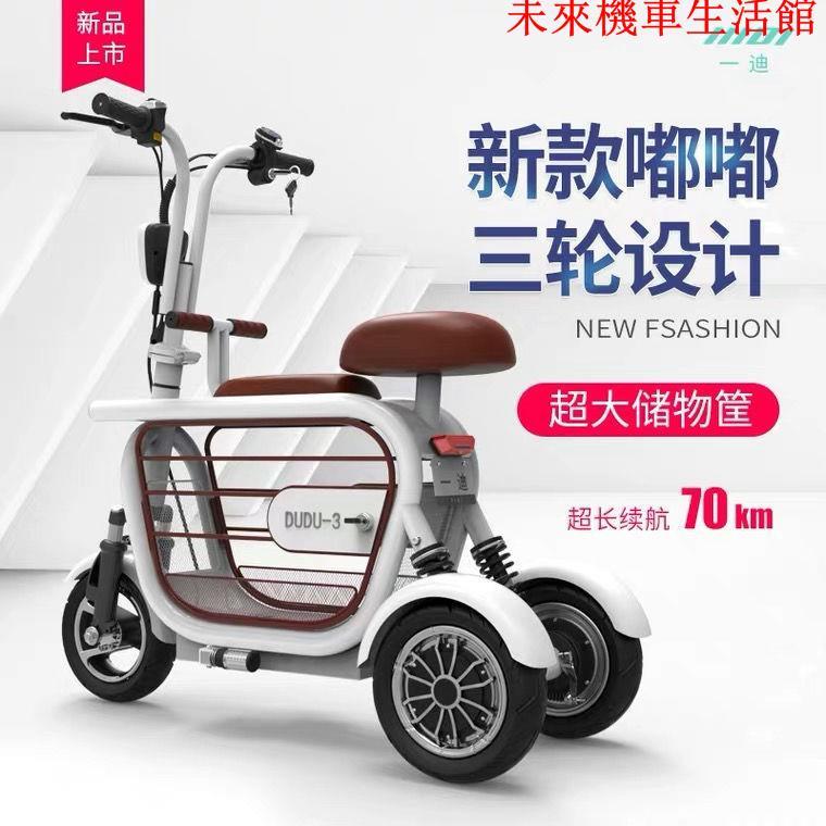 未來機車生活館一迪成人男女電動三輪車電動車折疊老人代步