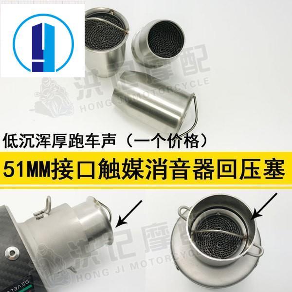 【Y】機車改裝天蝎M4吉村排氣管跑車聲排氣管回壓芯靜音消聲器消音塞