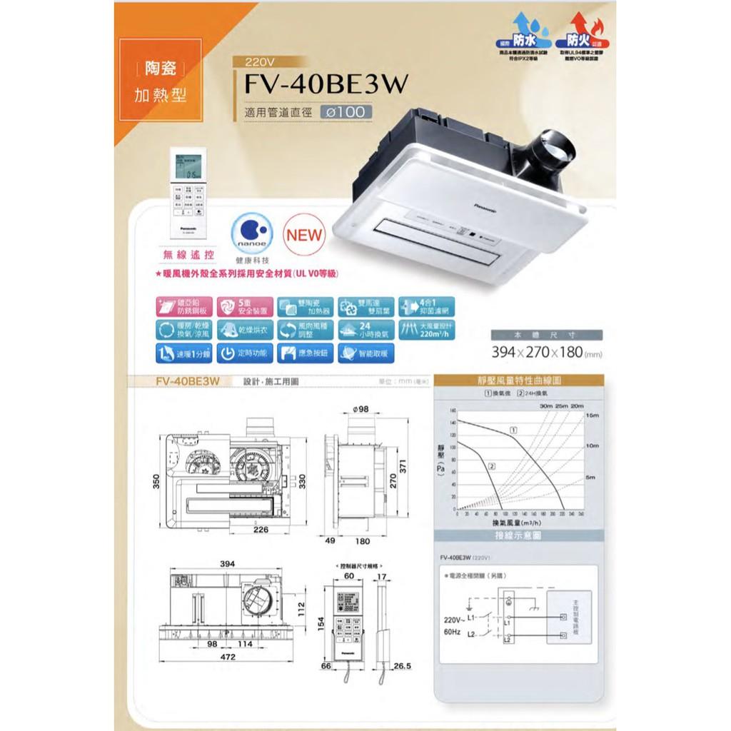 🔥詢問優惠 國際牌 Panasonic FV-40BE3W 暖風機 陶瓷加熱 遙控 220V 乾燥機 fv40be3w