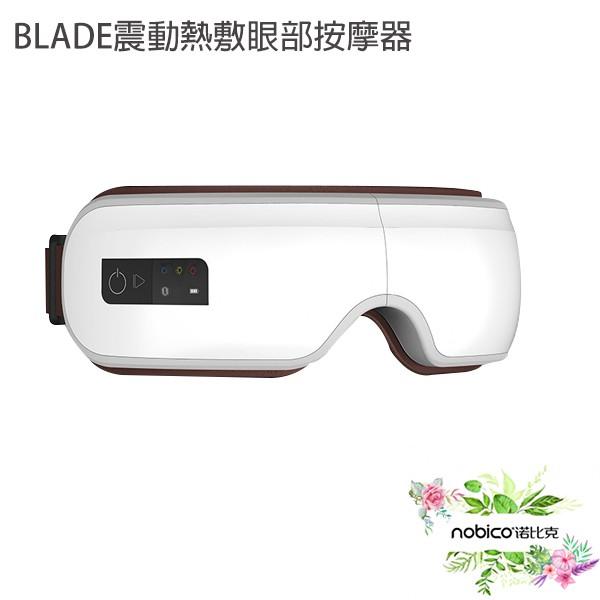 BLADE震動熱敷眼部按摩器 按摩眼罩 熱敷眼罩 現貨 當天出貨 諾比克