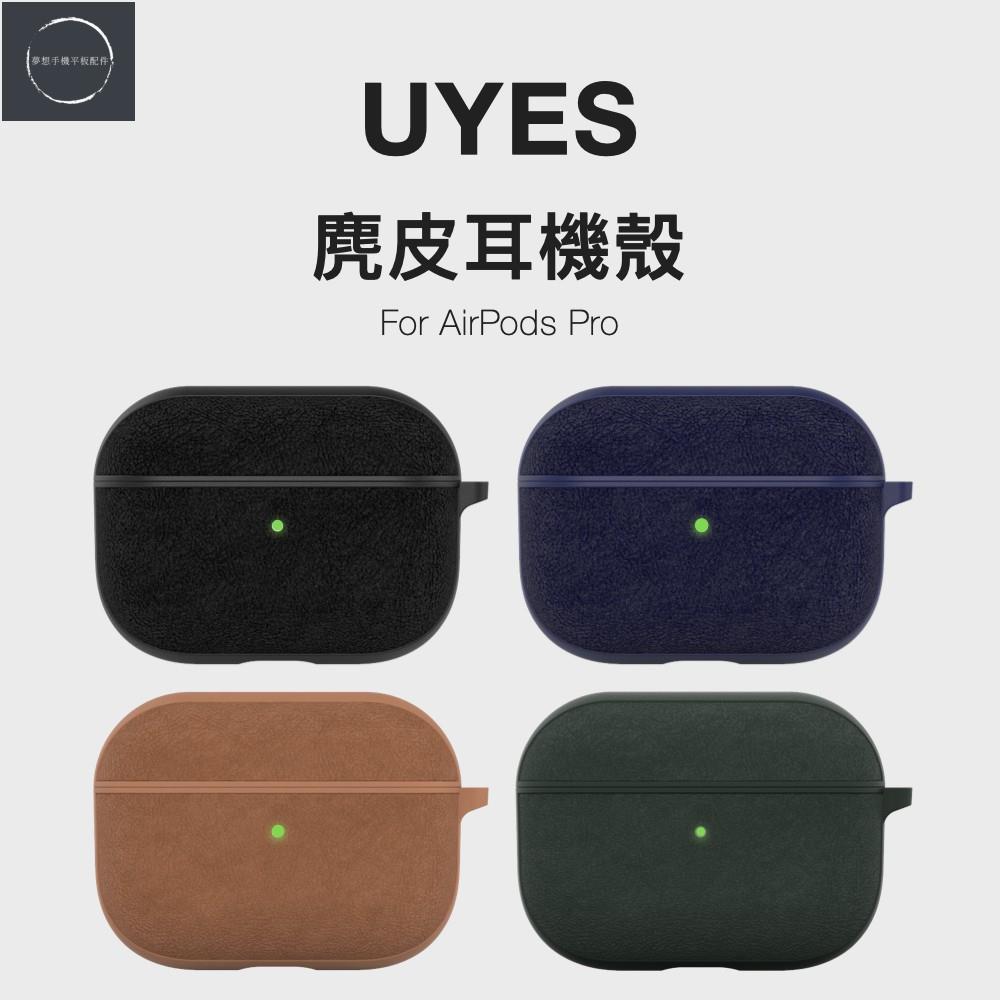 ❤台灣現貨免運❤UNIU UYES 麂皮耳機殼 For AirPods Pro
