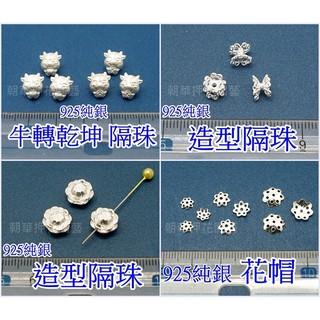 925純銀-隔珠/ 鏤空花片 7973, 7974, 8022, 8023, 8511, 8512, 8513 臺中市