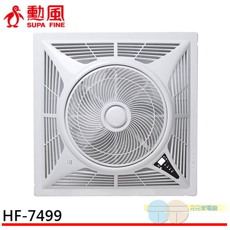 (輸碼92折)勳風 DC負離子遙控循環吸頂扇HF-7499(簡配)