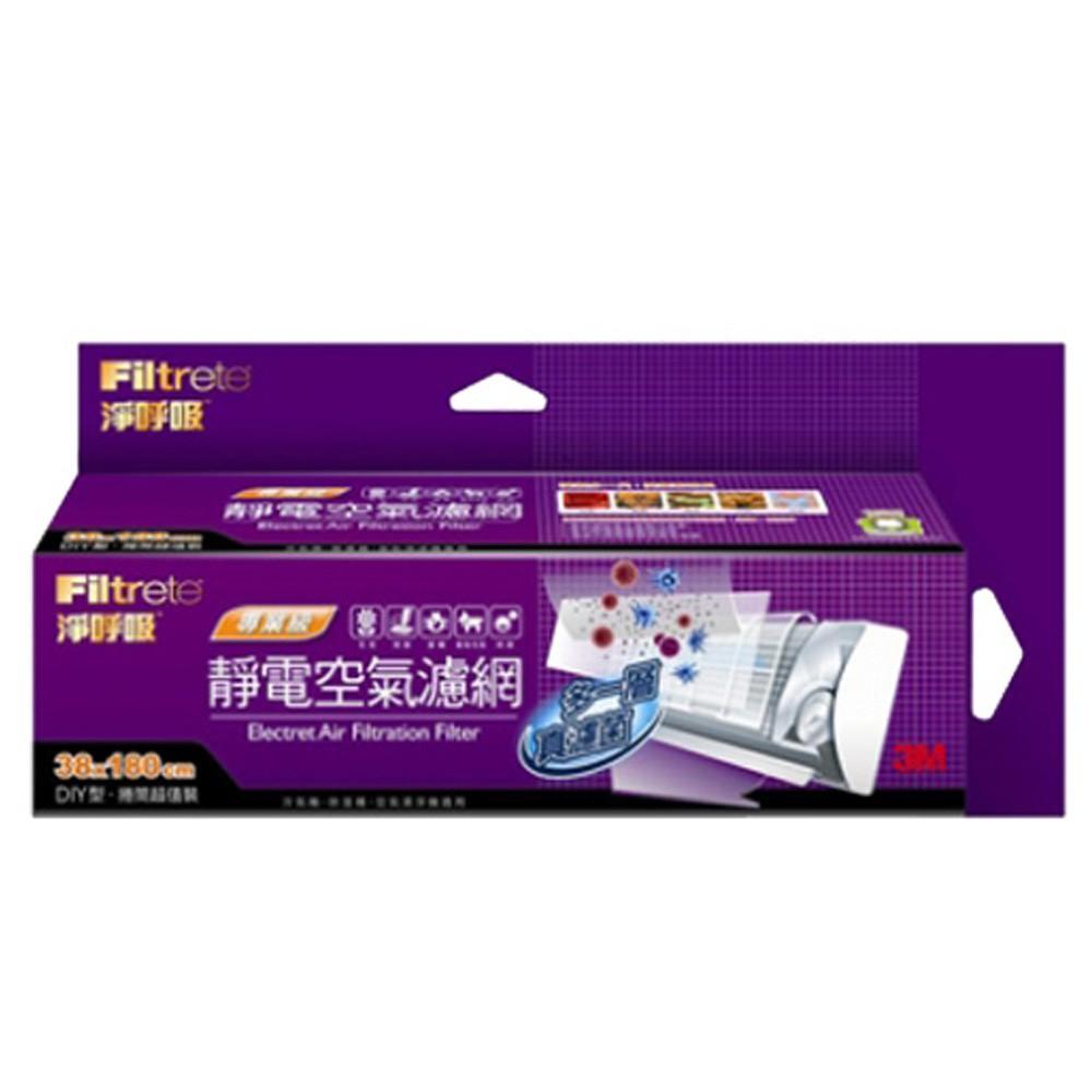 3M 淨呼吸 專業級捲筒式靜電空氣濾網 9809-R 高效級 清淨機濾網 過濾網 廠商直送