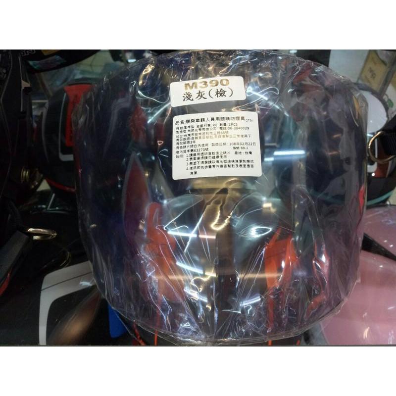 【帽帽龍】costco 好市多 家樂福 M2R M390 M700 M390SP J7安全帽鏡片 淺暗 深暗 電銀 電彩