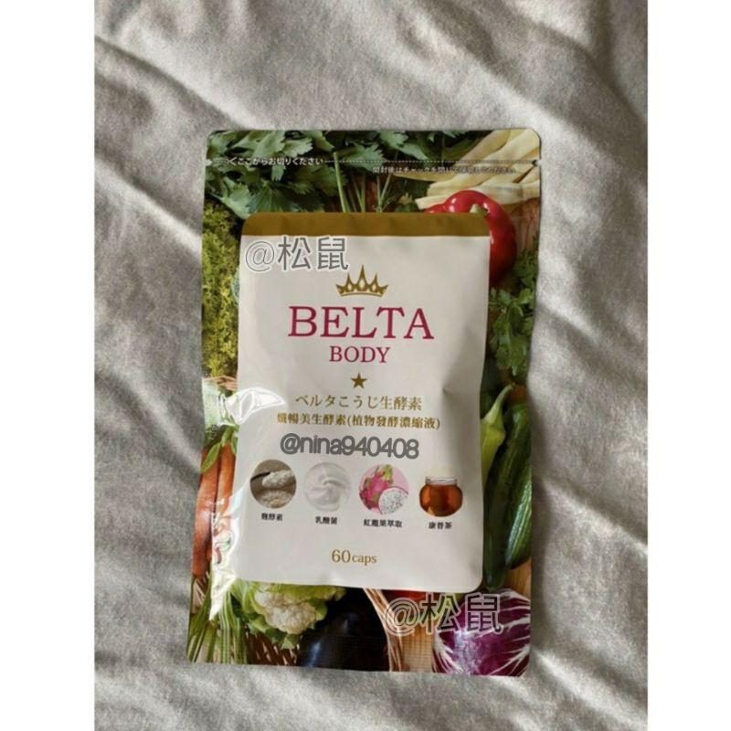 現貨 官方正貨BELTA 纖暢美生酵素60顆/包(下標後24h內寄出)有庫存就有貨!