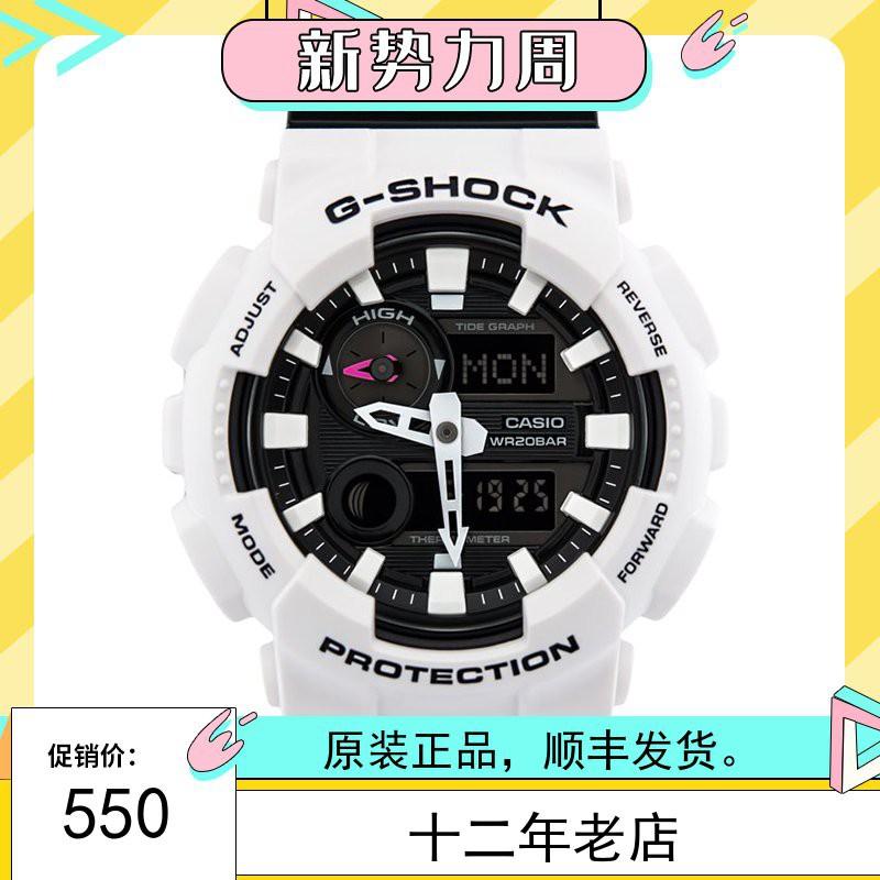 卡西歐手錶男高達G-SHOCK學生白武士白虎GAX-100A-7A 100B 1A 4