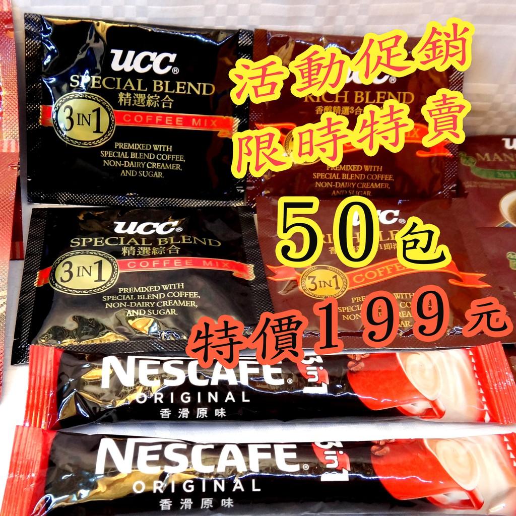 4元雀巢咖啡 UCC咖啡包 限時特賣 促銷價 50包 特價199元  UCC三合一精選咖啡 優仕  批發價 即溶咖啡粉