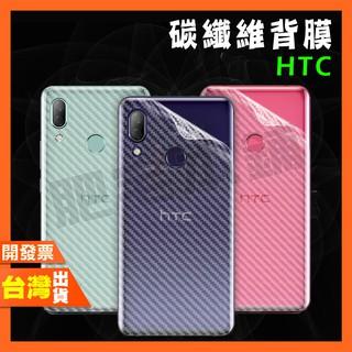 HTC U12+ U11+ U11 U19E DESIRE 19P 19S 碳纖維 背膜 包膜 新北市