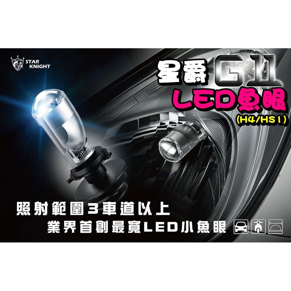 ◎熱血沸騰◎G11 魚眼 LED 星爵 H4 HS1 魚眼燈泡 LED大燈 超廣度 勁戰 SMAX 彪虎 BON 勁豪