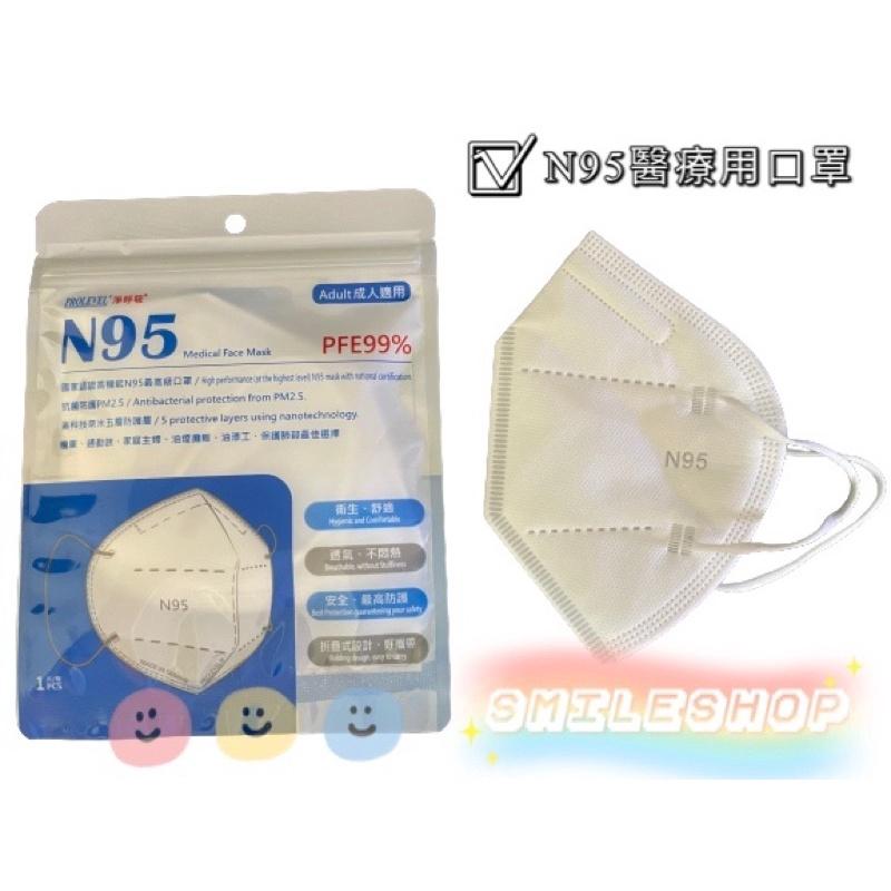 """""""台灣優紙"""" N95醫療口罩 (未滅菌) N95成人立體口罩 1片裝"""