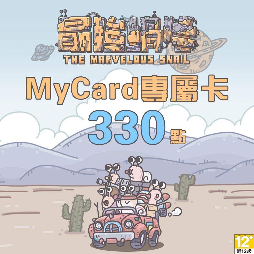 MyCard最強蝸牛專屬卡330點【經銷授權 APP自動發送序號】