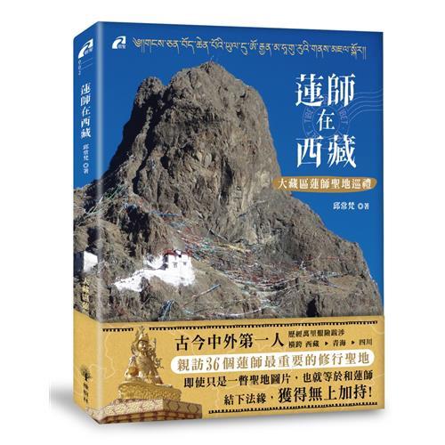蓮師在西藏:大藏區蓮師聖地巡禮[88折]11100864171