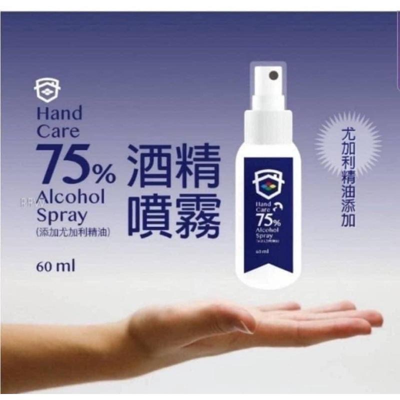 現貨 尤加利清潔酒精75%(60ML) 一組4瓶