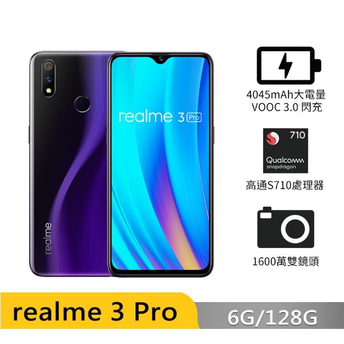 【展利數位電訊】realme 3 Pro 6G/128G  6.3吋 S710八核心 閃充遊戲手機 台灣公司貨 空機