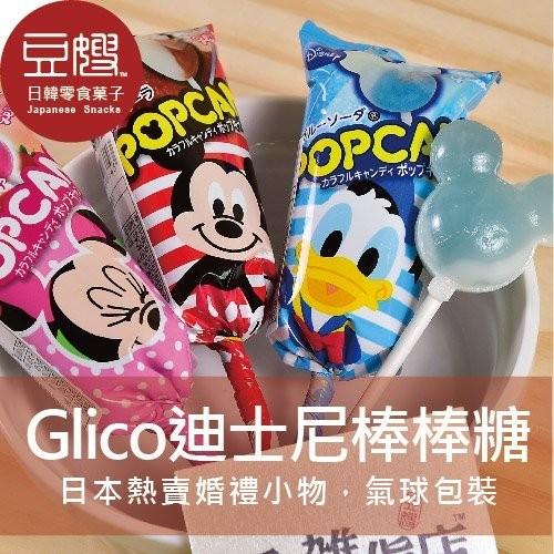 【固力果】日本熱賣婚禮小物 Glico固力果迪士尼棒棒糖(隨機出貨)