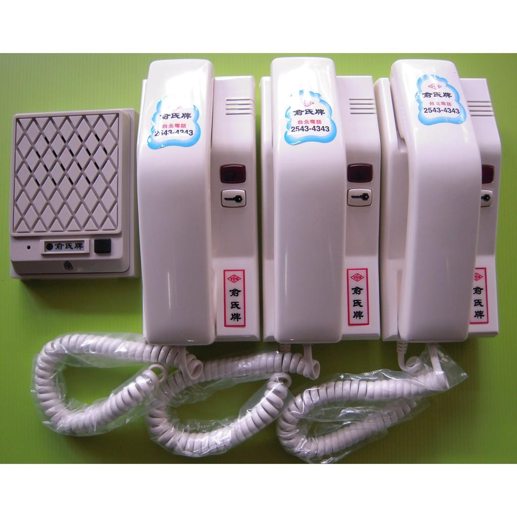 [原廠代理含稅] 俞氏牌 LT-320B 單戶門口機+3台室內分機+變壓器 贈送4芯電纜30公尺 04-22010101