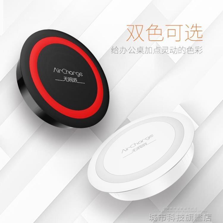 無線充電器iiPhoneX無線充電器蘋果8手機8Plus桌面嵌入式快充{陶陶居家}}}}