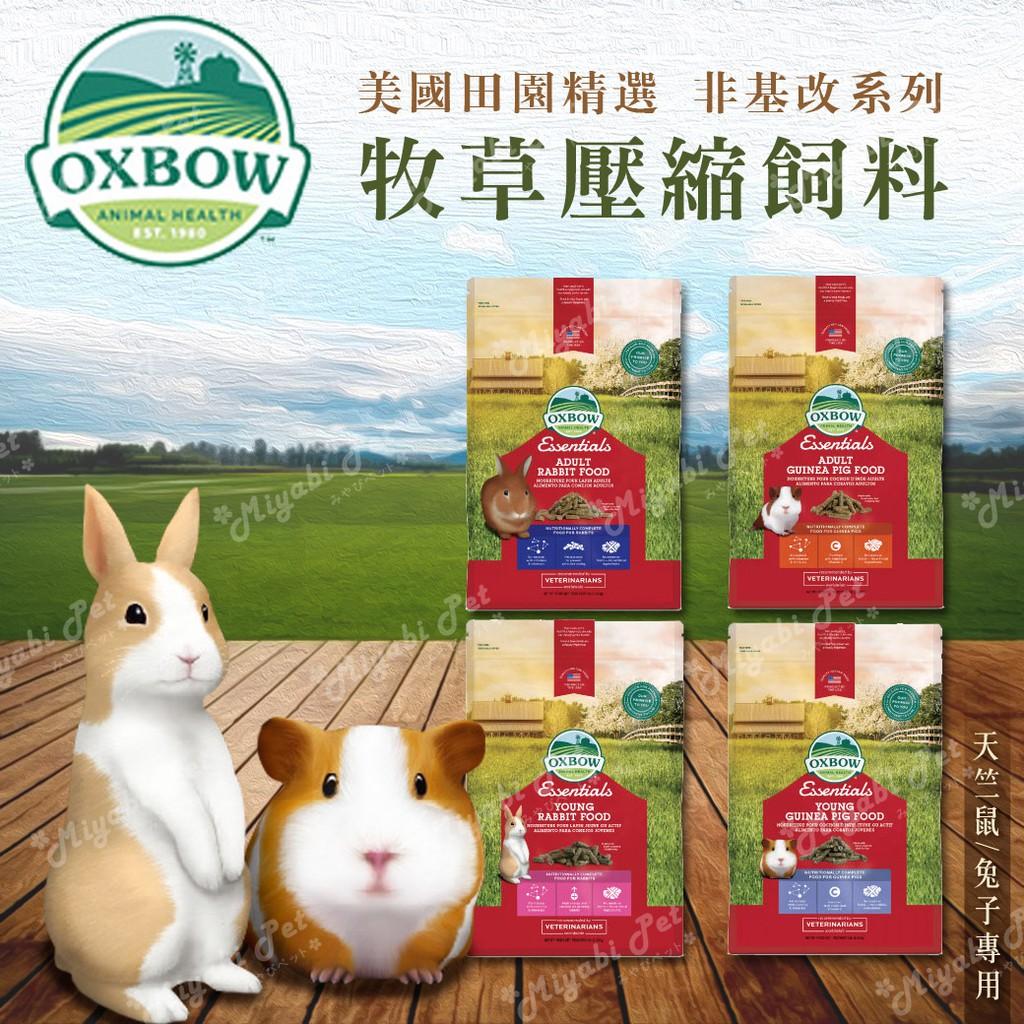 【米亞比寵物】美國OXBOW 活力成兔/成天/幼天 飼料 牧草壓縮飼料 天竺鼠飼料 兔子飼料 配方飼料5磅/10磅