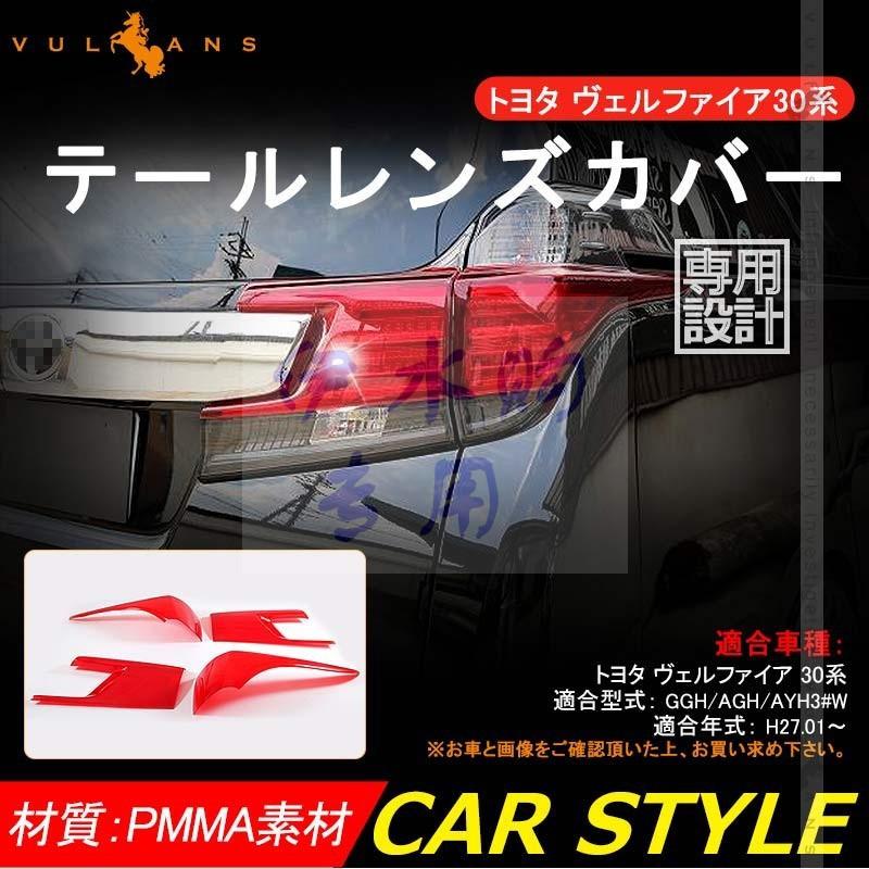 豐田VELLFIRE 30系前大燈車頭燈后尾燈裝飾燈罩燈蓋貼燈殼