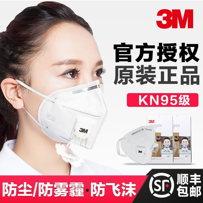 3M口罩成人KN95口罩耳戴9501V+頭帶式9002口罩防霧霾粉塵飛沫異味