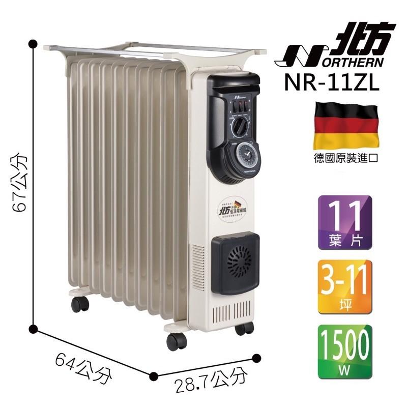(二手9成新)僅此一台NA-11ZL 北方葉片式恆溫電暖爐(11葉片)電暖器德國製造