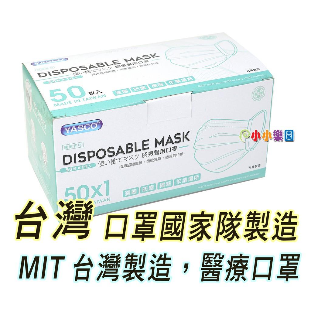 YASCO MASK 昭惠醫用口罩50入成人口罩,有鋼印,台灣製造,口罩國家隊MIT鋼印 三層過濾 一次性口罩*小小樂園