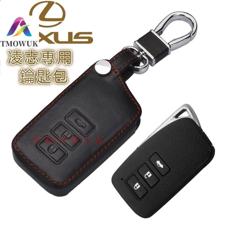 (現貨)Lexus 凌志 鑰匙皮套汽車鑰匙 鑰匙包 鑰匙皮套 汽車鑰匙包NX200、CT200、IS250、IS200T