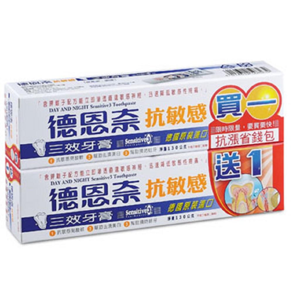 【德恩奈】抗敏感三效牙膏 130g (2入)【限量買1送1】