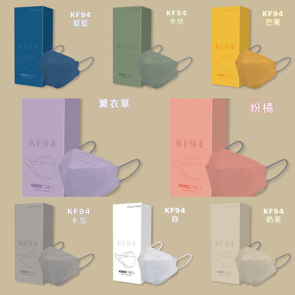 👍👍康丞 KF94立體醫用口罩(1級防護)-✔4D立體剪裁✔4層醫療防護✔MIT台灣製造✔符合國家CNS14774標準